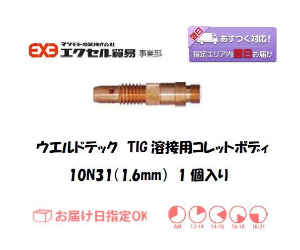 ウエルドテック TIG溶接用コレットボディ 10N31 1.6mm 1個