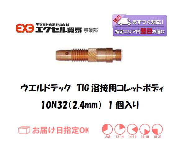 ウエルドテック TIG溶接用コレットボディ 10N32 2.4mm 1個