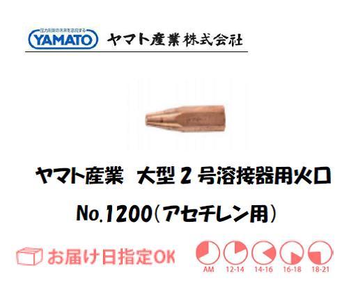 ヤマト産業 大型2号溶接器用火口(アセチレン用) No.1200