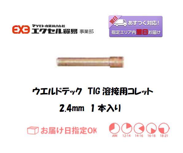 ウエルドテック TIG溶接用コレット 2.4mm 1本入り