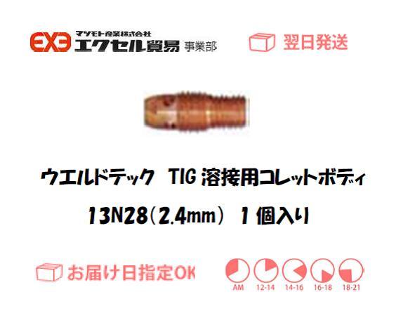 ウエルドテック TIG溶接用コレットボディ 13N28 2.4mm 1個