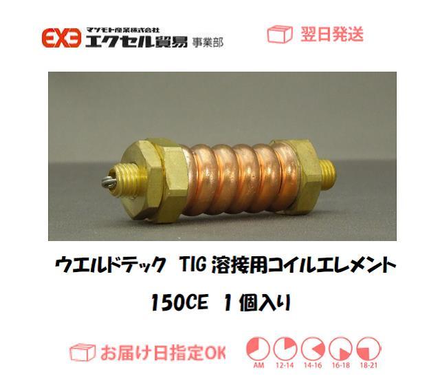 ウエルドテック TIG溶接用コイルエレメント 150CE 1個
