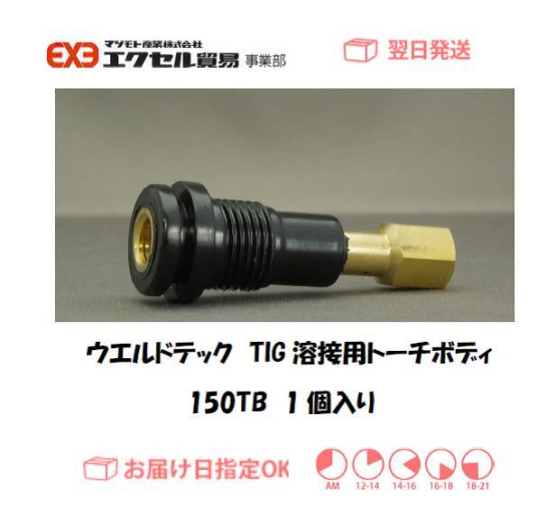 ウエルドテック TIG溶接用トーチボディ 150TB 1個
