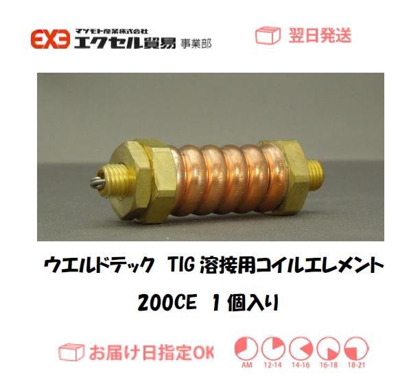 ウエルドテック TIG溶接用コイルエレメント 200CE 1個