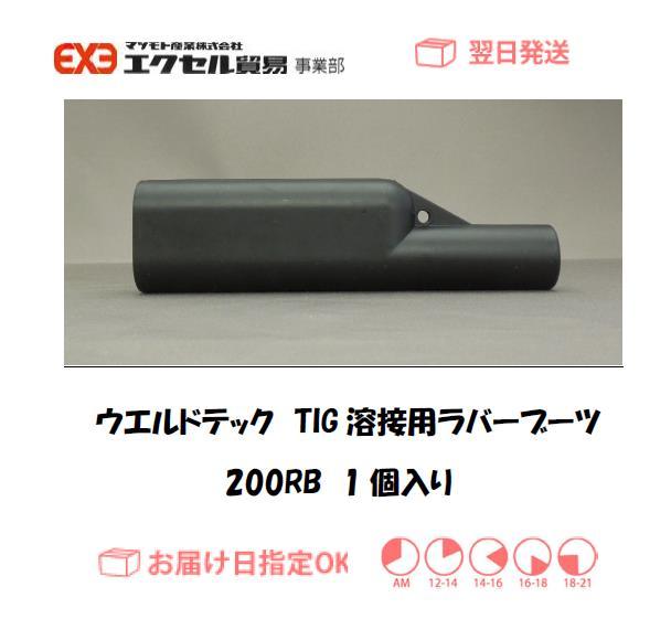 ウエルドテック TIG溶接用ラバーブーツ 200RB 1個