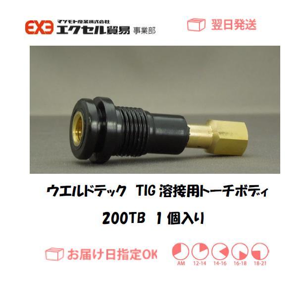 ウエルドテック TIG溶接用トーチボディ 200TB 1個