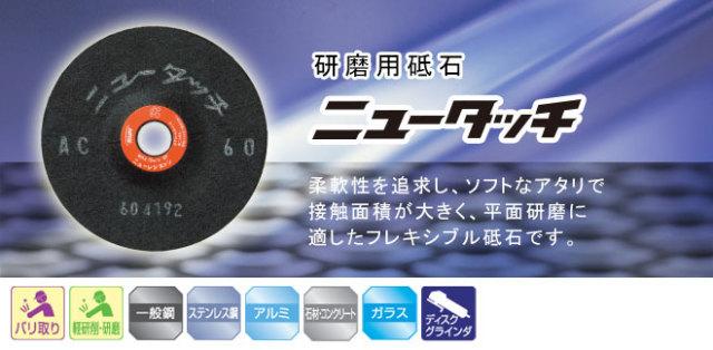 【当日出荷】ニューレジストン フレキシブル砥石 ニュータッチ AC 100mm 20枚入り