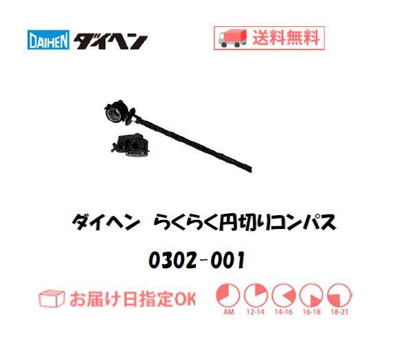 ダイヘン エアプラズマ切断用切断補助工具 らくらく円切コンパス 0302-001