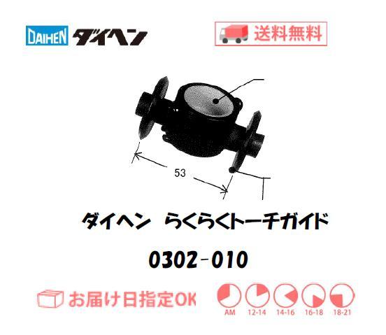 ダイヘン エアプラズマ切断用切断補助工具 らくらくトーチガイド 0302-010