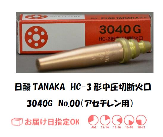 日酸TANAKA アセチレン用中圧切断器用火口 HC-3形 No.00