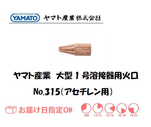 ヤマト産業 大型1号溶接器用火口(アセチレン用) No.315