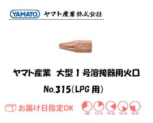 ヤマト産業 大型1号溶接器用火口(LPG用) No.315