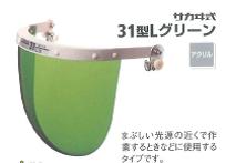 【当日出荷】サカイ式 防災面 No.31(グリーン)
