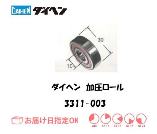 ダイヘン 加圧ロール 3311-003