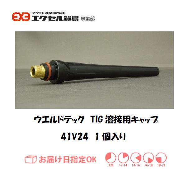 ウエルドテック TIG溶接用トーチキャップ(L) 41V24 1個