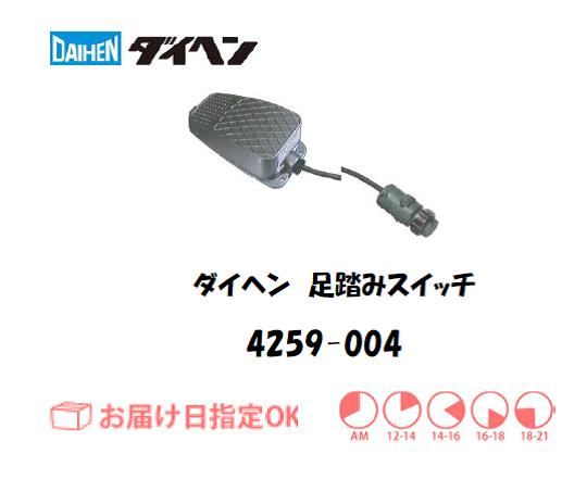 ダイヘン TIG溶接用トーチスイッチ 4259-004