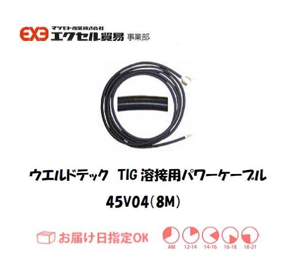 ウエルドテック パワーケーブル 45V04(8M)