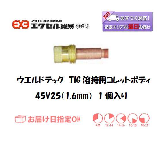 ウエルドテック TIG溶接用ガスレンズコレットボディ 45V25 1.6mm 1個