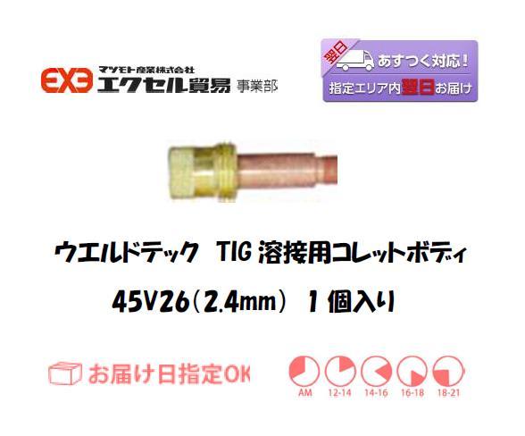ウエルドテック TIG溶接用ガスレンズコレットボディ 45V26 2.4mm 1個