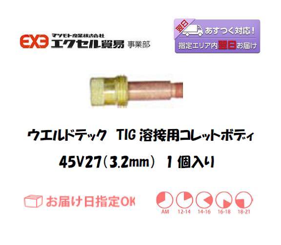 ウエルドテック TIG溶接用ガスレンズコレットボディ 45V27 3.2mm 1個