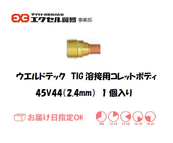 ウエルドテック TIG溶接用ガスレンズコレットボディ 45V44 2.4mm 1個