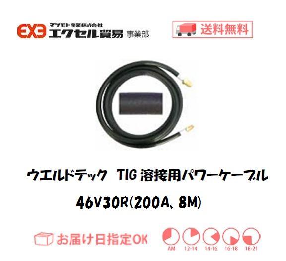 ウエルドテック パワーケーブル 46V30R(8M)