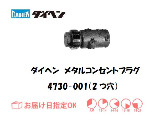 ダイヘン 加圧ロール 3311-018