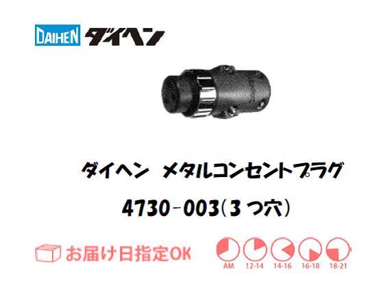 ダイヘン メタルコンセントプラグ 4730-003(3穴)