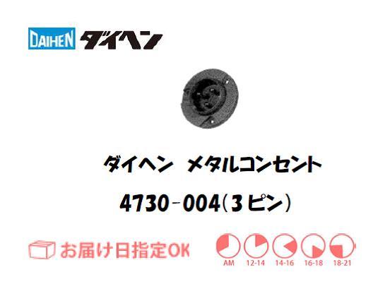 ダイヘン メタルコンセントレセプタクル 4730-004(3ピン)