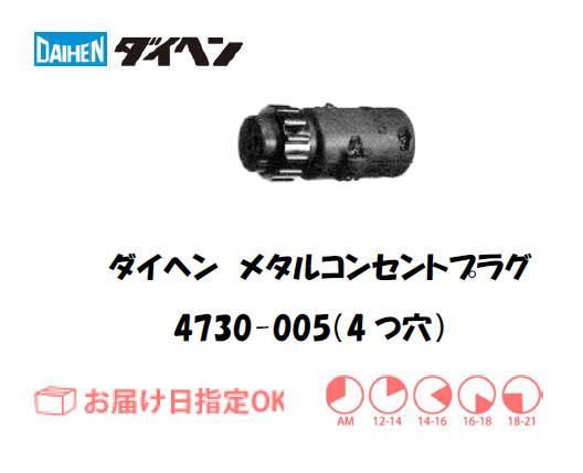 ダイヘン メタルコンセントプラグ 4730-005(4穴)