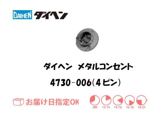 ダイヘン メタルコンセントレセプタクル 4730-006(4ピン)