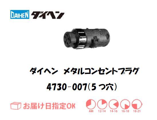 ダイヘン メタルコンセントプラグ 4730-007(5穴)