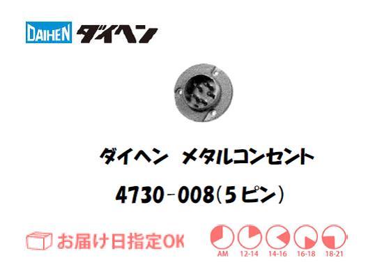 ダイヘン メタルコンセントレセプタクル 4730-008(5ピン)
