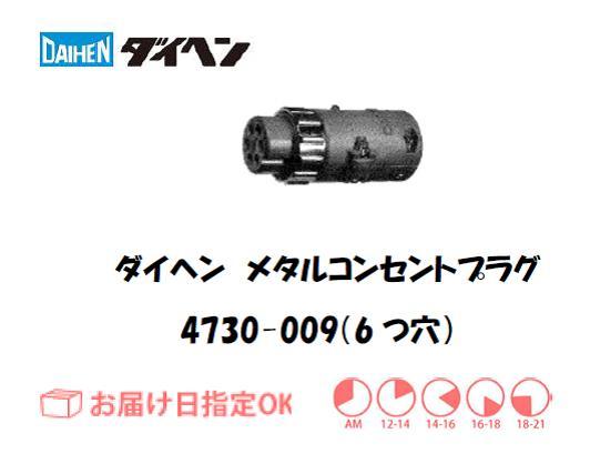 ダイヘン メタルコンセントプラグ 4730-009(6穴)