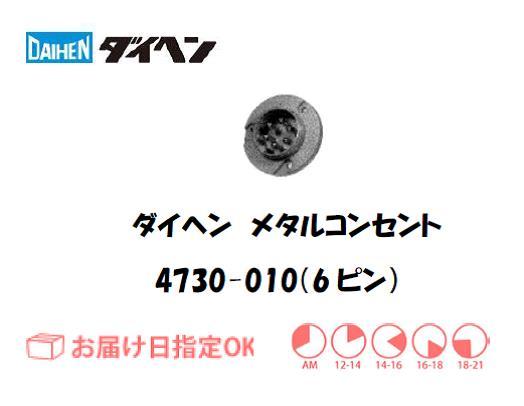 ダイヘン メタルコンセントレセプタクル 4730-010(6ピン)