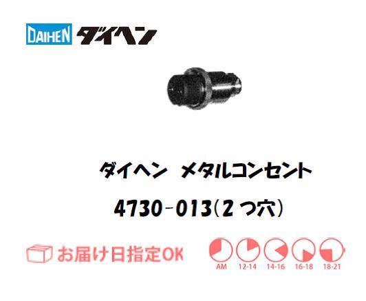 ダイヘン メタルコンセントプラグ 4730-013(2穴)