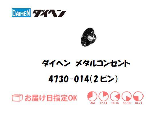 ダイヘン メタルコンセントレセプタクル 4730-014(2ピン)