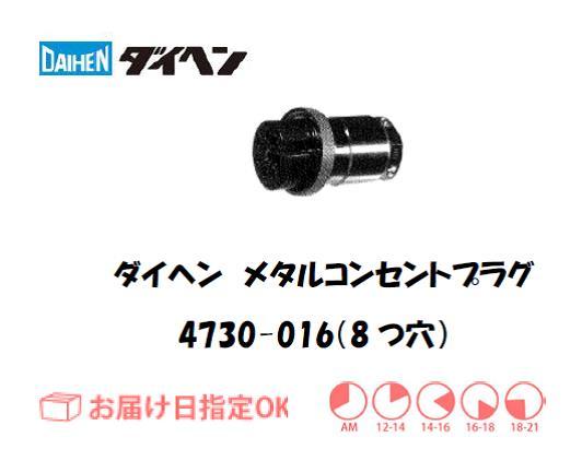 ダイヘン メタルコンセントプラグ 4730-016(8穴)