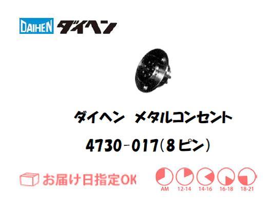 ダイヘン メタルコンセントレセプタクル 4730-017(8ピン)