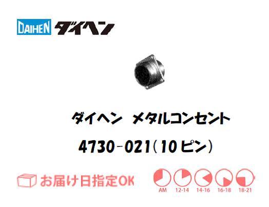 ダイヘン メタルコンセントレセプタクル 4730-021(10穴)