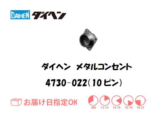 ダイヘン メタルコンセントレセプタクル 4730-022(10ピン)