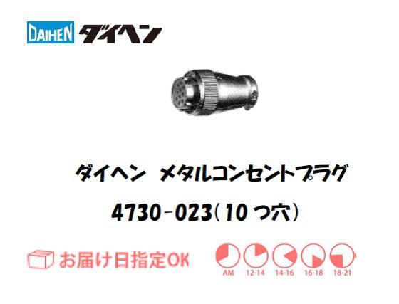 ダイヘン メタルコンセントプラグ 4730-023(10穴)