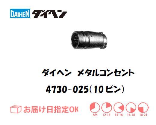 ダイヘン メタルコンセント中継用 4730-025(10ピン)