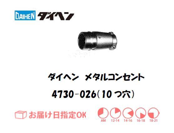 ダイヘン メタルコンセント中継用 4730-026(10穴)
