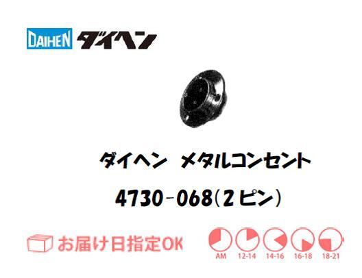 ダイヘン メタルコンセントレセプタクル 4730-068(2ピン)