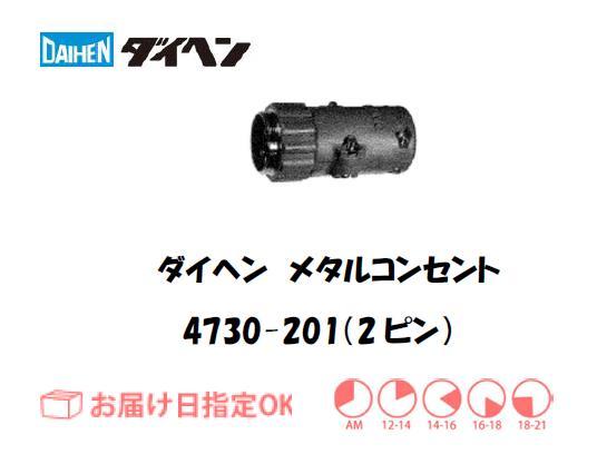 ダイヘン メタルコンセント中継用 4730-201(2ピン)