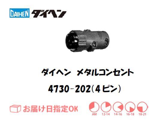 ダイヘン メタルコンセント中継用 4730-202(4ピン)