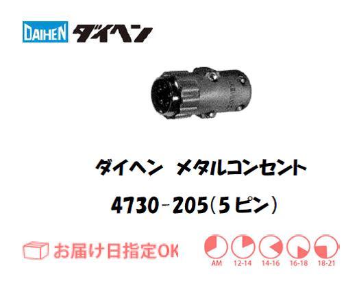 ダイヘン メタルコンセント中継用 4730-205(5ピン)