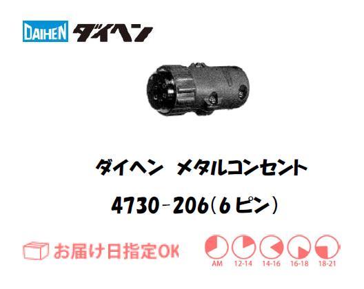 ダイヘン メタルコンセント中継用 4730-206(6ピン)
