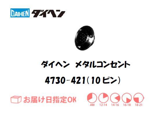 ダイヘン メタルコンセントレセプタクル 4730-421(10ピン)